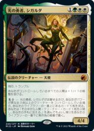 光の勇者、シガルダ(Sigarda, Champion of Light)イニストラード:真夜中の狩り