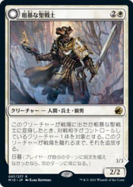 粗暴な聖戦士(Brutal Cathar)イニストラード:真夜中の狩り