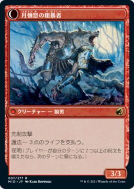 月憤怒の粗暴者(Moonrage Brute)イニストラード:真夜中の狩り