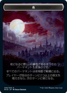 夜(Night)イニストラード:真夜中の狩り