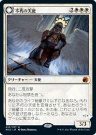 不朽の天使(Enduring Angel)イニストラード:真夜中の狩り