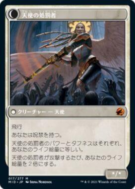 天使の処罰者(Angelic Enforcer)イニストラード:真夜中の狩り