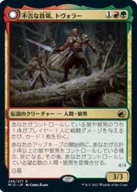 不吉な首領、トヴォラー(Tovolar, Dire Overlord)イニストラード:真夜中の狩り