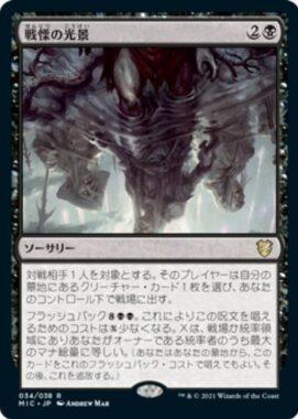 戦慄の光景(Visions of Dread)