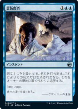 雲散霧消(Dissipate)イニストラード:真夜中の狩り・日本語版