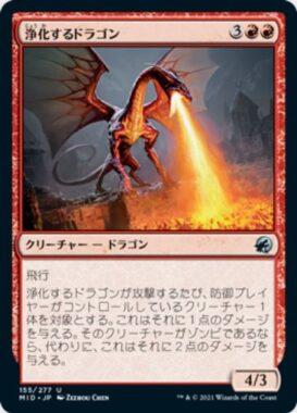 浄化するドラゴン(Purifying Dragon)イニストラード:真夜中の狩り