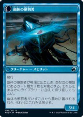 幽体の懲罰者(Ghostly Castigator)イニストラード:真夜中の狩り