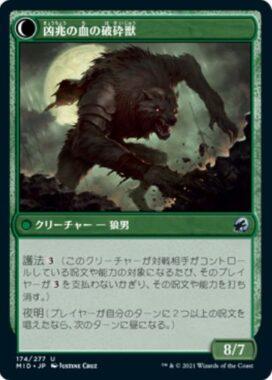 凶兆の血の破砕獣(イニストラード:真夜中の狩り)
