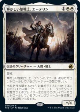 輝かしい聖戦士、エーデリン(Adeline, Resplendent Cathar)イニストラード:真夜中の狩り