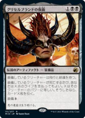 グリセルブランドの仮面(Mask of Griselbrand)イニストラード:真夜中の狩り