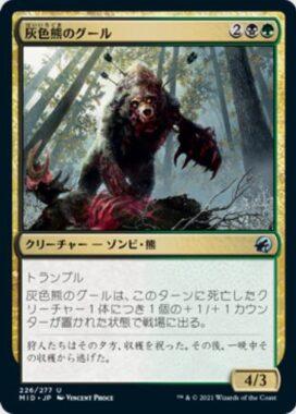 灰色熊のグール(イニストラード:真夜中の狩り)