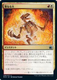 聖なる火(イニストラード:真夜中の狩り)