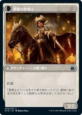 歴戦の聖戦士(イニストラード:真夜中の狩り)