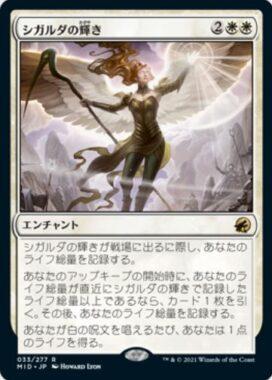 シガルダの輝き(Sigarda's Splendor)イニストラード:真夜中の狩り