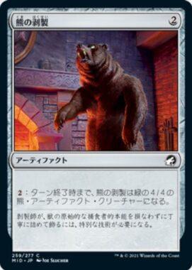 熊の剥製(イニストラード:真夜中の狩り)