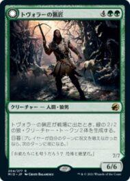 トヴォラーの猟匠(Tovolar's Huntmaster)イニストラード:真夜中の狩り