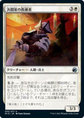 決闘策の教練者(Duelcraft Trainer)