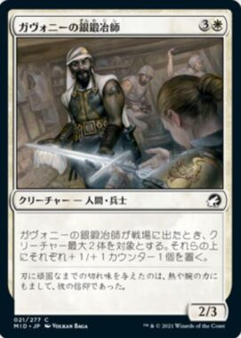 ガヴォニーの銀鍛冶師(イニストラード:真夜中の狩り)