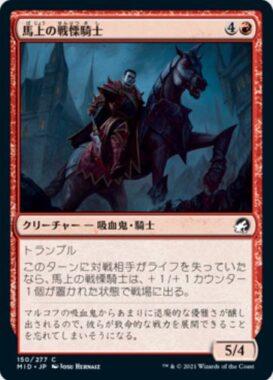 馬上の戦慄騎士(イニストラード:真夜中の狩り)