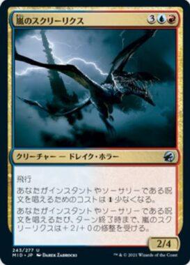 嵐のスクリーリクス(イニストラード:真夜中の狩り)