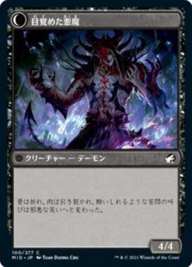 目覚めた悪魔(Awoken Demon)イニストラード:真夜中の狩り