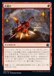 火遊び(Play with Fire)イニストラード:真夜中の狩り