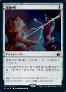>真髄の針(Pithing Needle)イニストラード:真夜中の狩り・日本語版