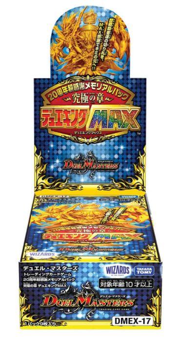 【楽天】DM「究極の章 デュエキングMAX」がネット通販ショップ「楽天市場」にて通販予約解禁!ボックス&カートンが販売中!