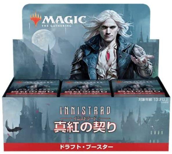 【Amazon.co.jp限定】(サイドローダー付き) MTG マジック・ザ・ギャザリング イニストラード:真紅の契りドラフト・ブースター 日本語版