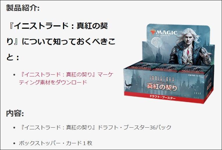 【BOX特典】MTG「イニストラード:真紅の契り」にBOX特典としてボックストッパーが封入!WPN公式製品ページに掲載!